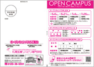 札幌医療リハビリ専門学校様 表面