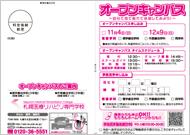 札幌医療リハビリ専門学校様