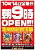 朝9時OPEN!!!