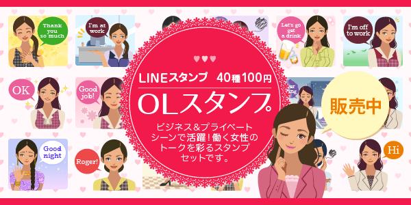OLスタンプ ビジネス&プライベートシーンで活躍!働く女性のトークを彩るスタンプセットです。