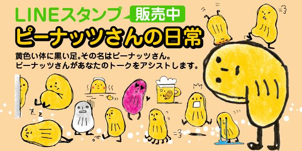 ピーナッツさんの日常 黄色い体に黒い足。その名はピーナッツさん。ピーナッツさんがあなたのトークをアシストします。