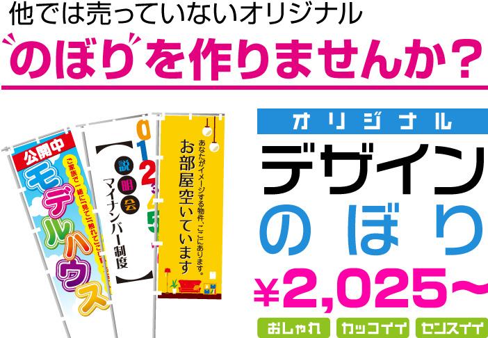 他では売っていないオリジナル'のぼり'を作りませんか? オリジナルデザインのぼり ¥2,025~