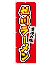 旭川ラーメン 自慢の味