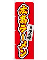 広島ラーメン 自慢の味