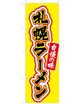 札幌ラーメン 自慢の味