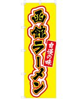 函館ラーメン 自慢の味