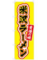 米沢ラーメン 自慢の味