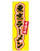 東京ラーメン 自慢の味