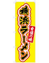 横浜ラーメン 自慢の味