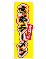 京都ラーメン 自慢の味