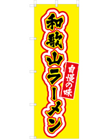 和歌山ラーメン 自慢の味