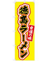徳島ラーメン 自慢の味