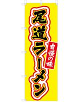 尾道ラーメン 自慢の味