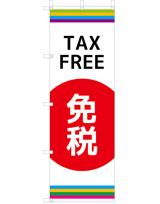 TAXFREE 免税