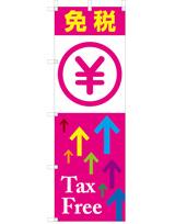 免税 Tax Free