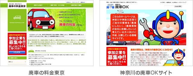 廃車の料金東京、神奈川の廃車OKサイト